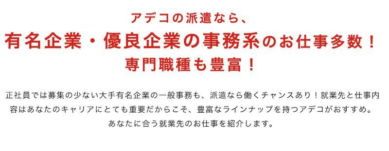 アデコ 口コミ評判