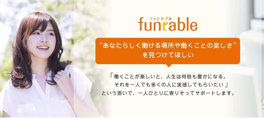 funtable 評判口コミ