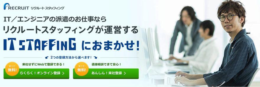 ITスタッフィング 口コミ評判