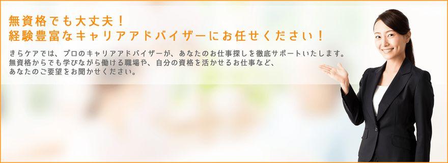 きらケア口コミ評判