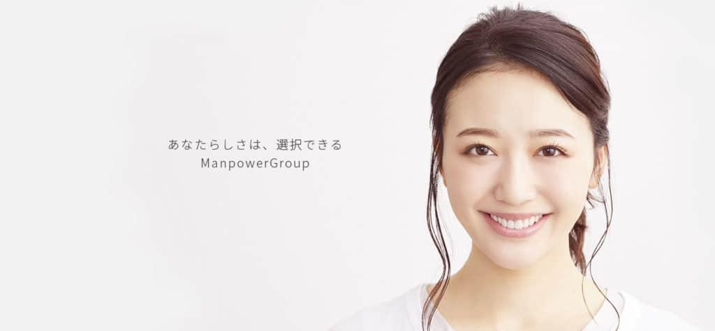 時給2000円もらうためにおすすめの派遣会社②:マンパワー