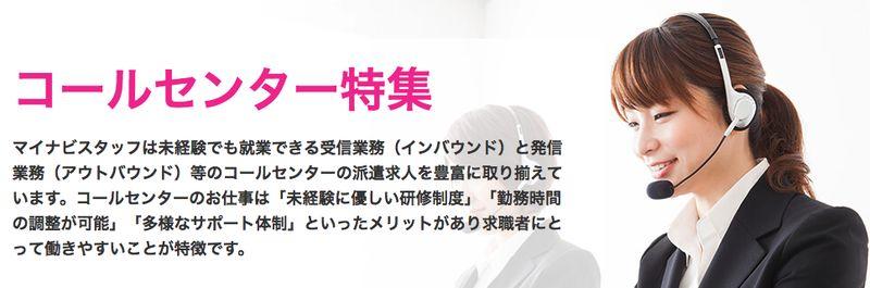 マイナビスタッフ 口コミ評判
