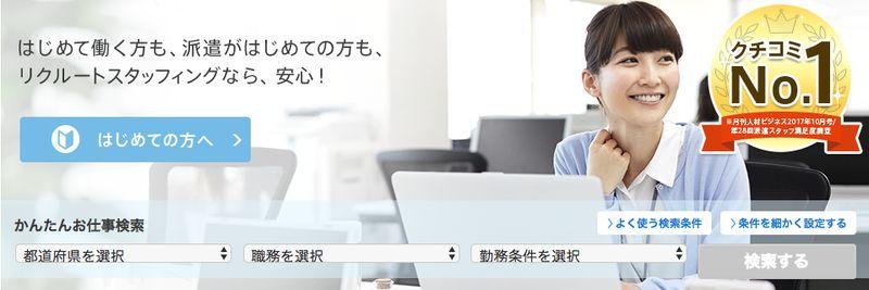 派遣会社 大阪 おすすめ