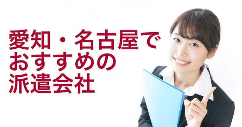 名古屋でおすすめの派遣会社