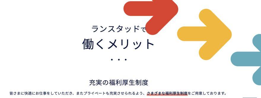 2019年派遣会社おすすめ総合ランキング ランスタッド