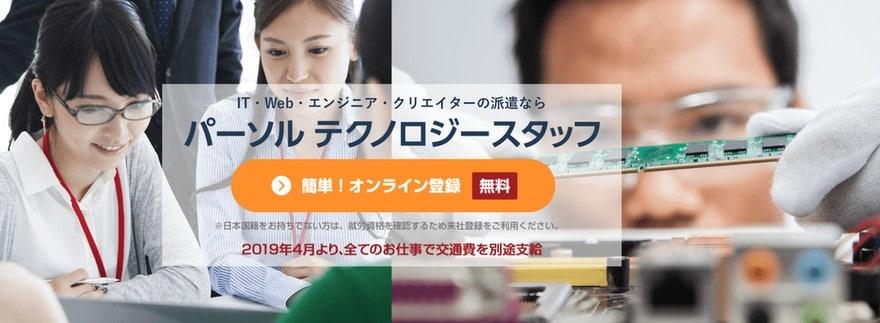 パーソルテクノロジースタッフ 口コミ評判