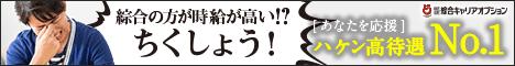 綜合キャリアオプション 口コミ評判