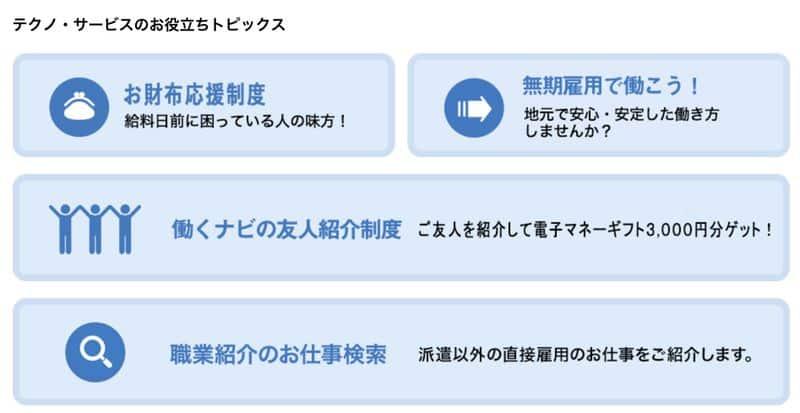 テクノサービス 評判