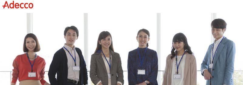 2020年派遣会社おすすめ総合ランキング 第4位:アデコ