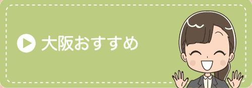 大阪おすすめ