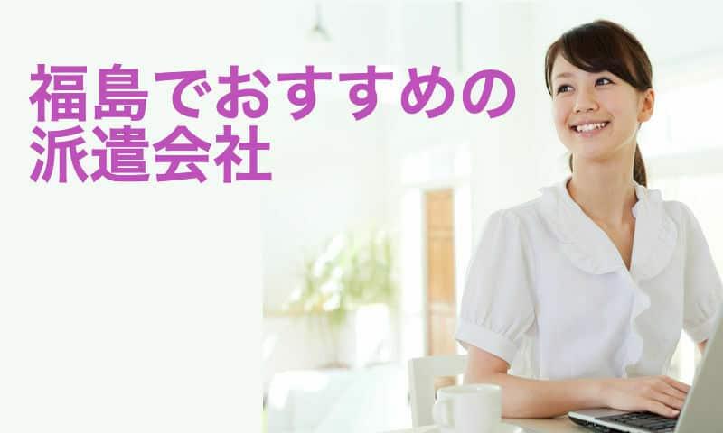 福島でおすすめの派遣会社