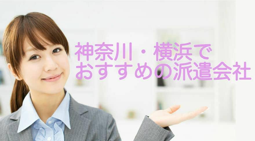 派遣会社 神奈川横浜 おすすめ