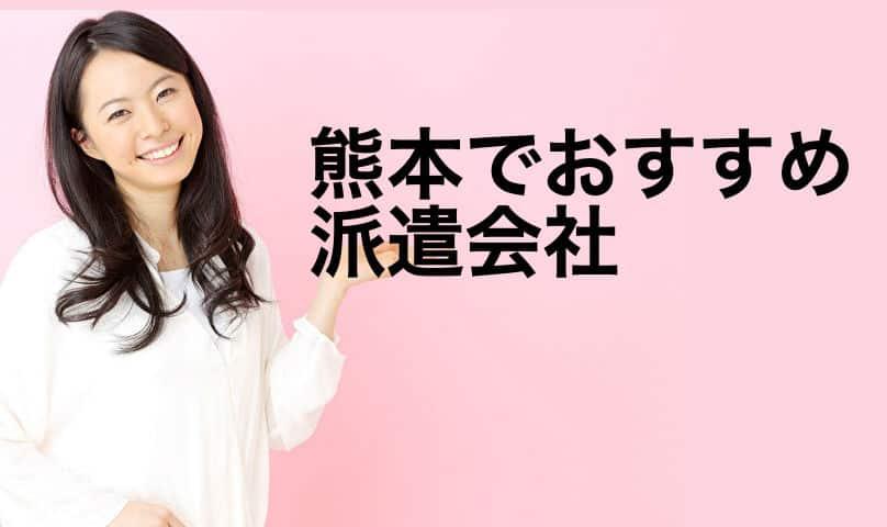 熊本でおすすめ派遣会社