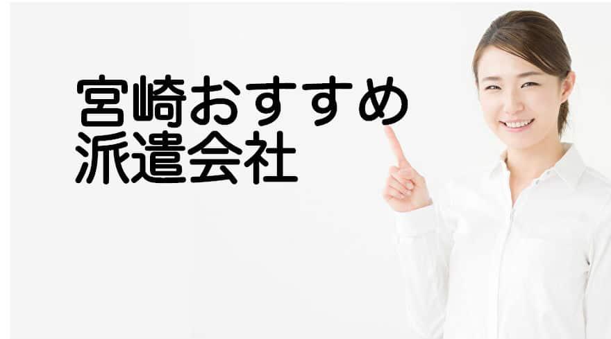 宮崎おすすめ派遣会社