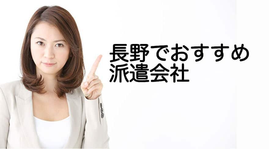 長野でおすすめ派遣会社