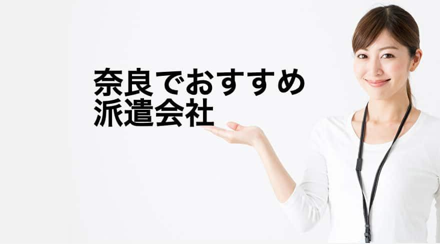 奈良でおすすめ派遣会社