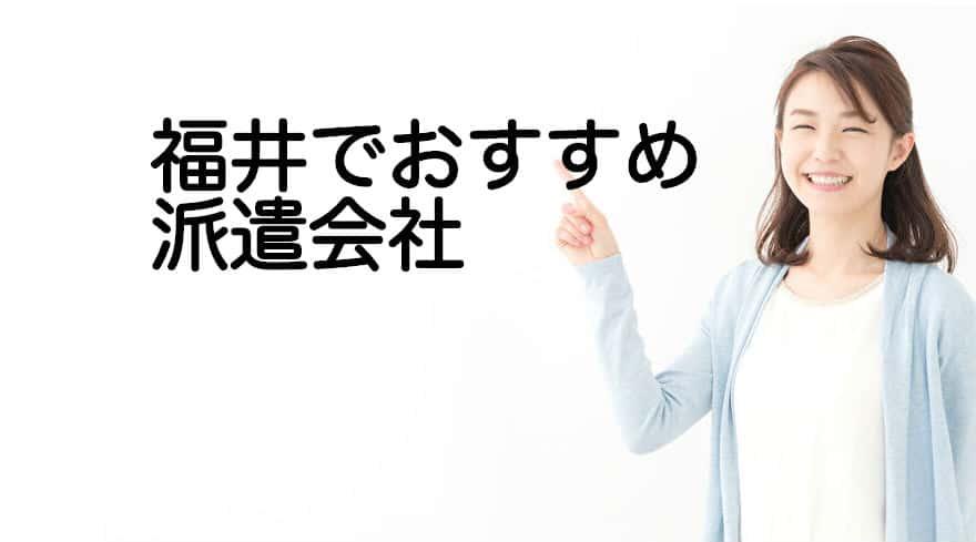 派遣会社 福井 おすすめ