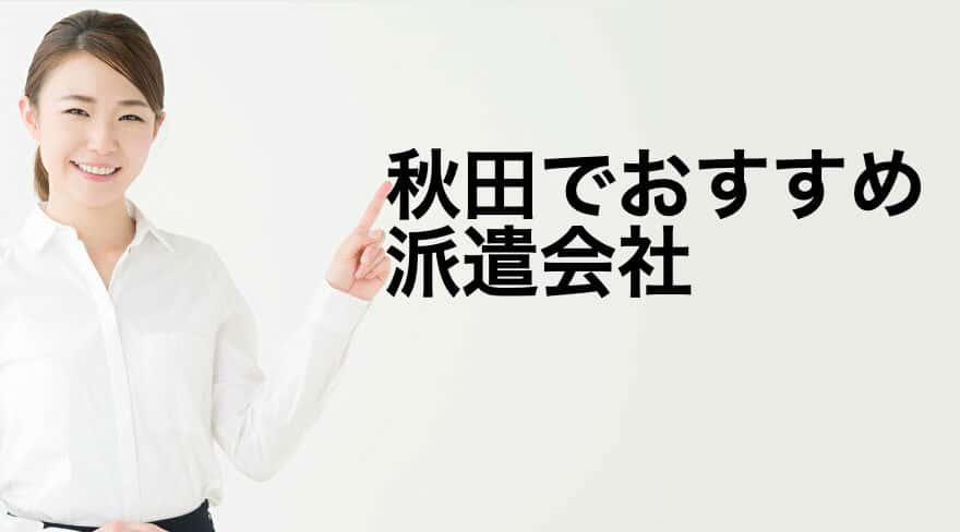 派遣会社 秋田 おすすめ