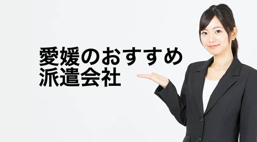 派遣会社 愛媛松山 おすすめ