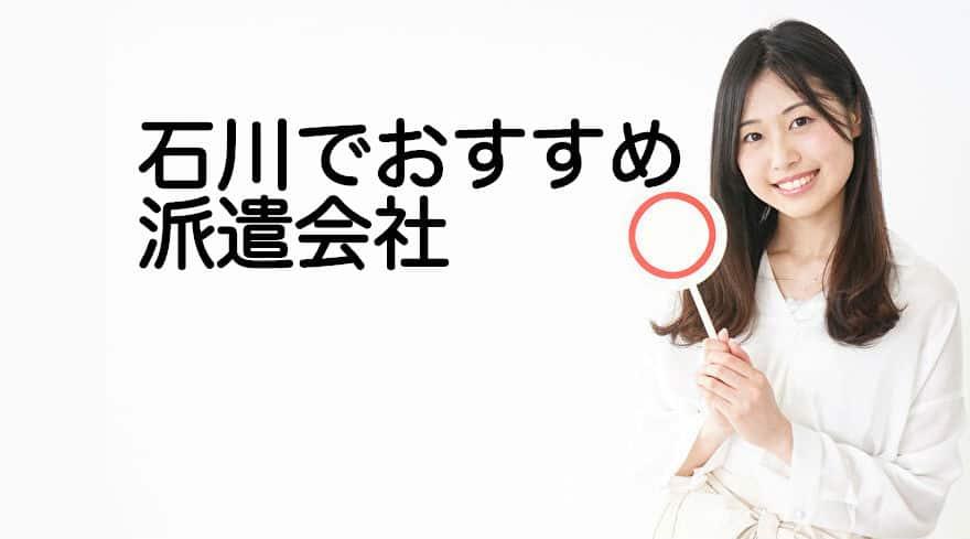 派遣会社 石川金沢 おすすめ