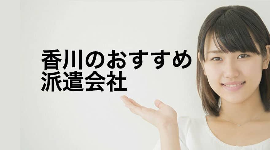派遣会社 香川高松 おすすめ