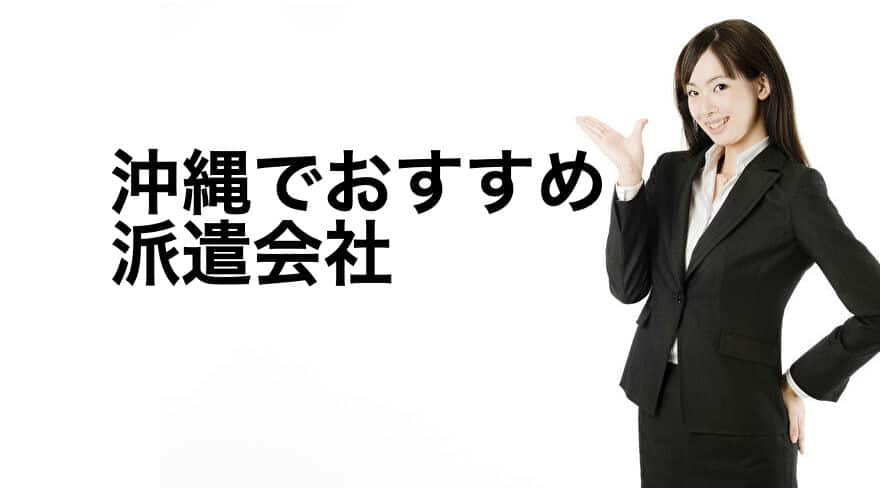 派遣会社 沖縄那覇 おすすめ