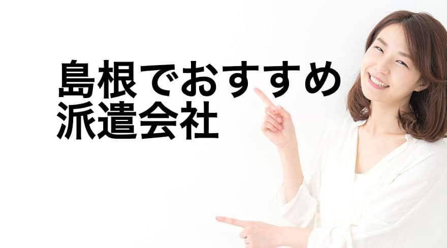 派遣会社 島根松江 おすすめ