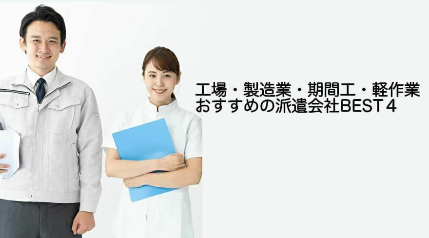 工場・製造業・期間工・軽作業おすすめの派遣会社BEST4