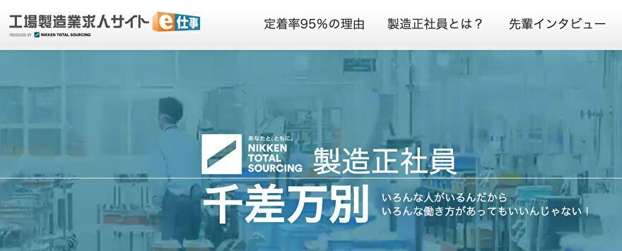 日研トータルソーシング 評判