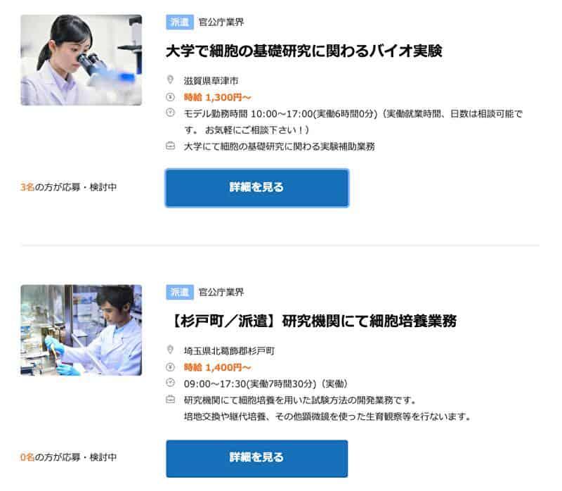 大学で細胞の基礎研究に関わるバイオ実験 研究機関にて細胞培養業務