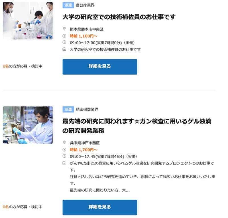 大学の研究所での技術補佐員 ガン検査に用いるゲル液滴の研究開発業務