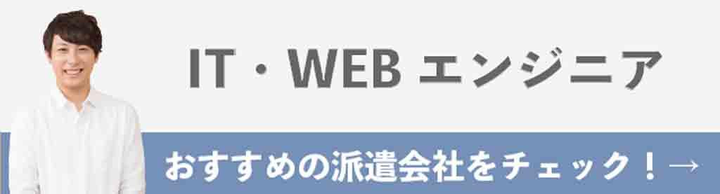 IT WEB 派遣会社