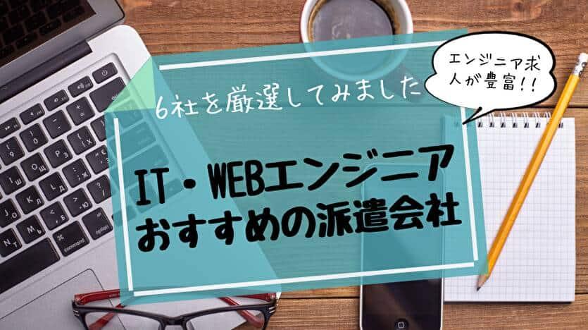 IT・WEBエンジニアおすすめの派遣会社 エンジニア求人が豊富!