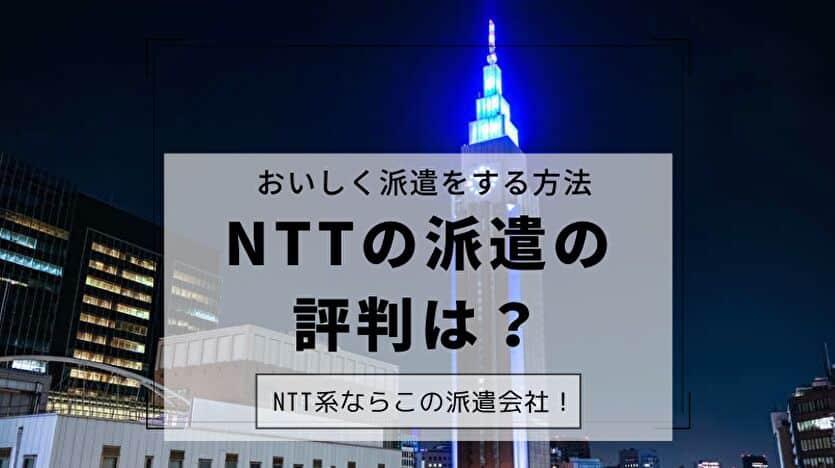 NTTの派遣の評判は?