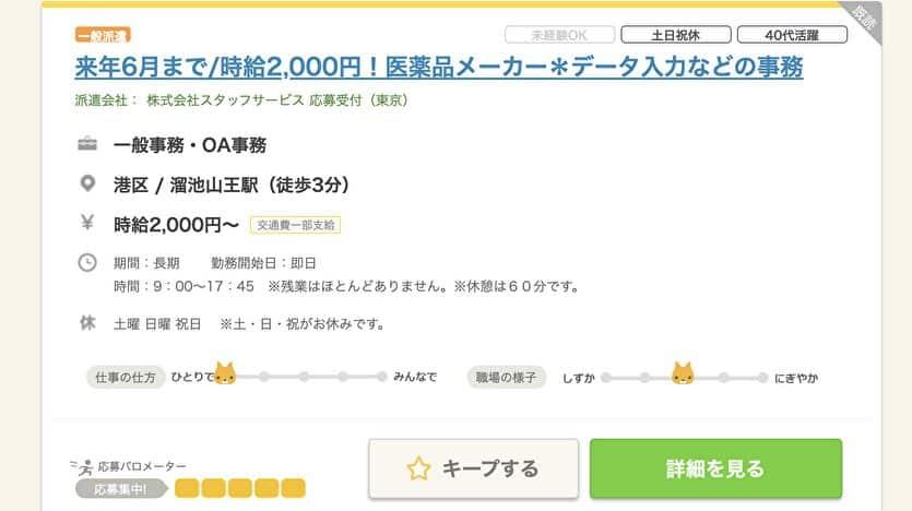 時給2000円〜