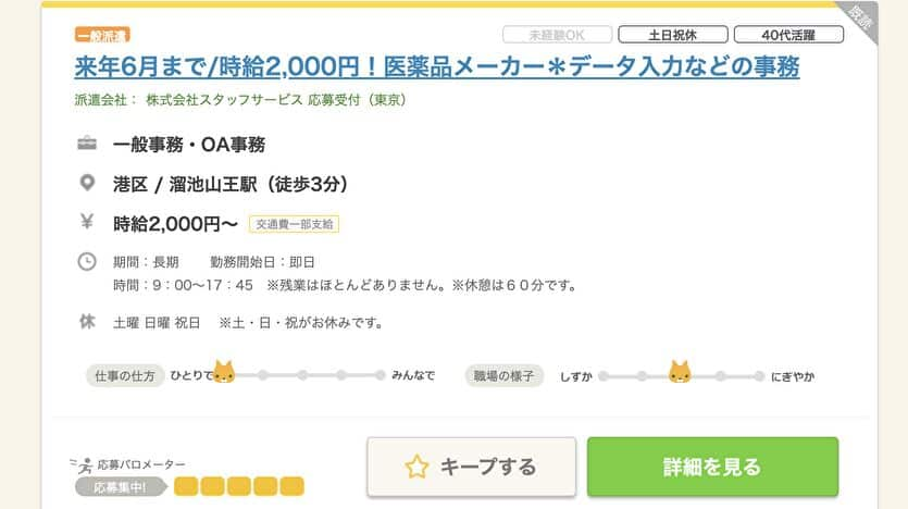 派遣社員 時給2000円の仕事3:【医薬品メーカー事務】