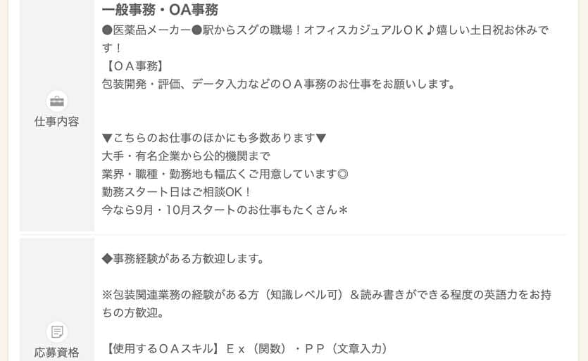 派遣社員 時給2000円の仕事3:【医薬品メーカー事務】詳細スキル