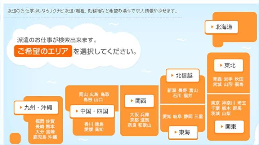 派遣事務で時給2000円の求人の見つけ方_リクナビ派遣