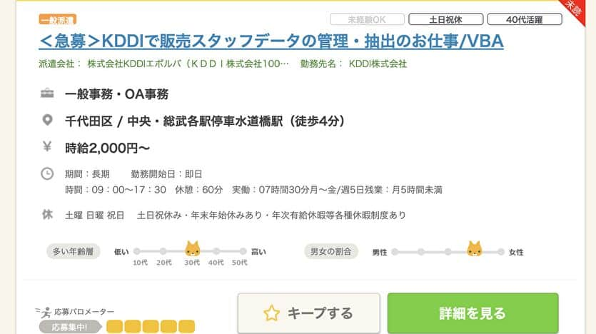 派遣社員 時給2000円の仕事2:【データ管理業務】