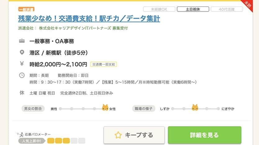 時給2000円〜2100円