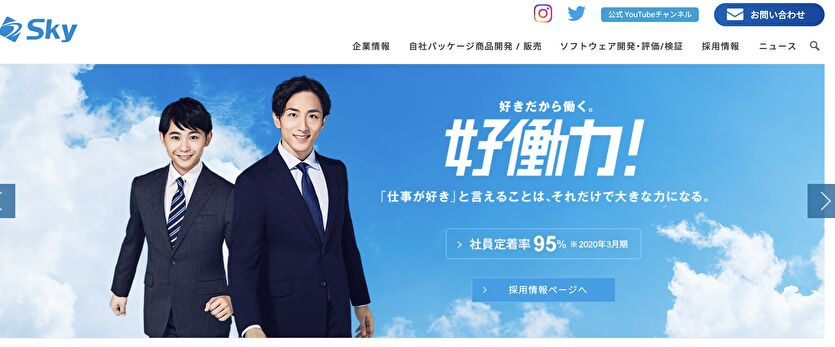 SKY株式会社】今、伸びに伸びているメガベンチャー