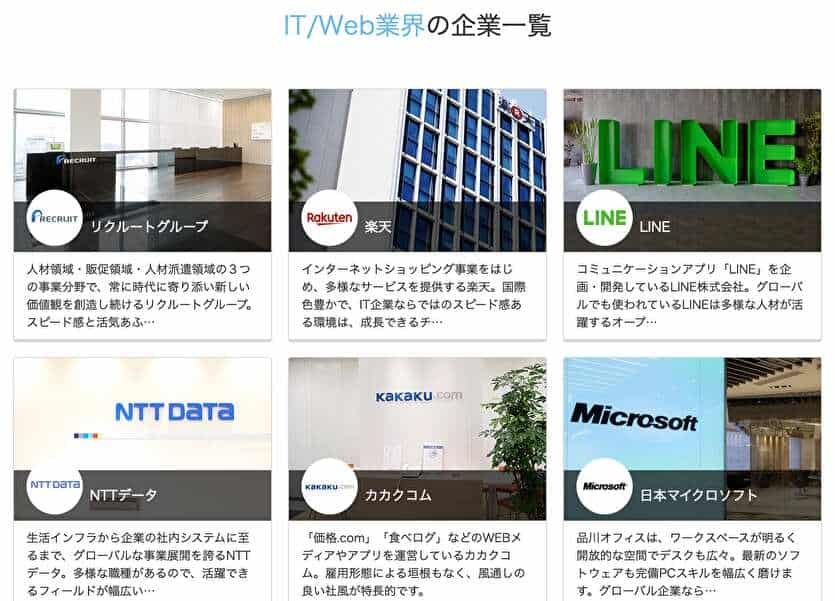 IT/Web業界の企業一覧