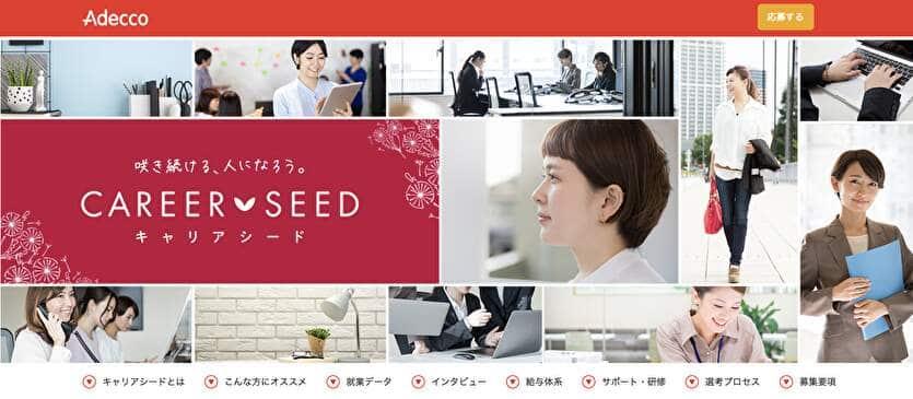 adecco career seed