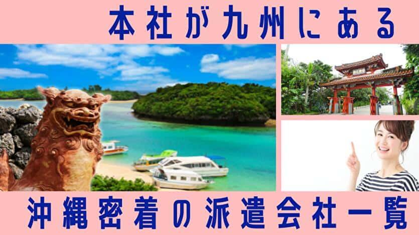 本社が九州にある沖縄密着の派遣会社一覧