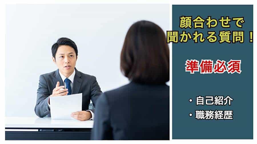 顔合わせで聞かれる質問 自己紹介 職務経歴