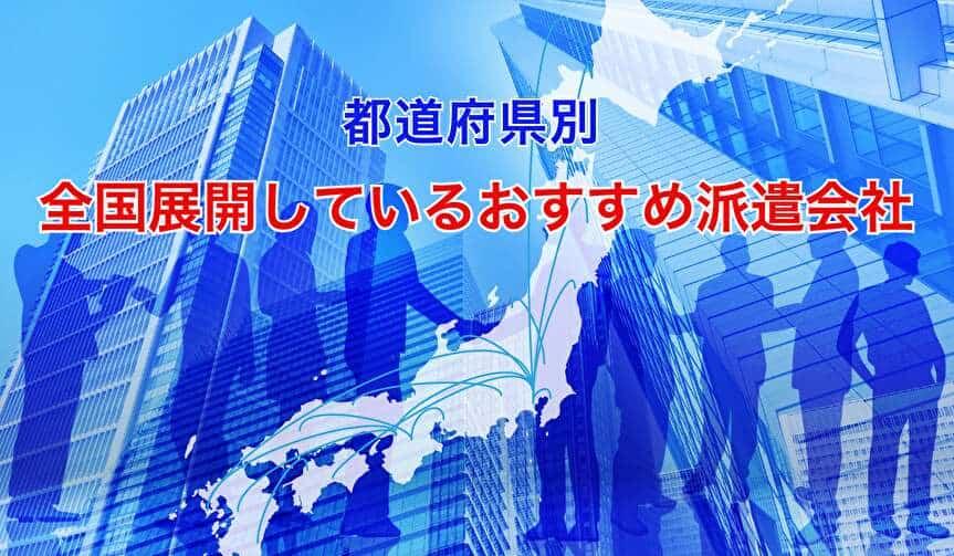 都道府県別全国展開しているおすすめ派遣会社
