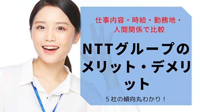 NTTグループのメリット・デメリット
