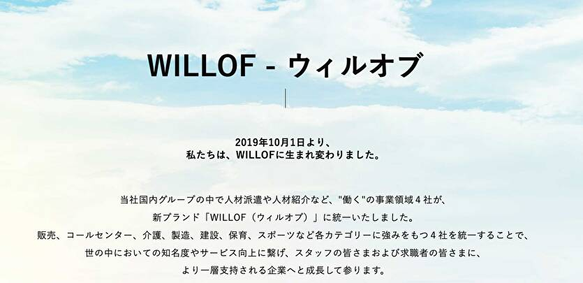willof ウィルオブ