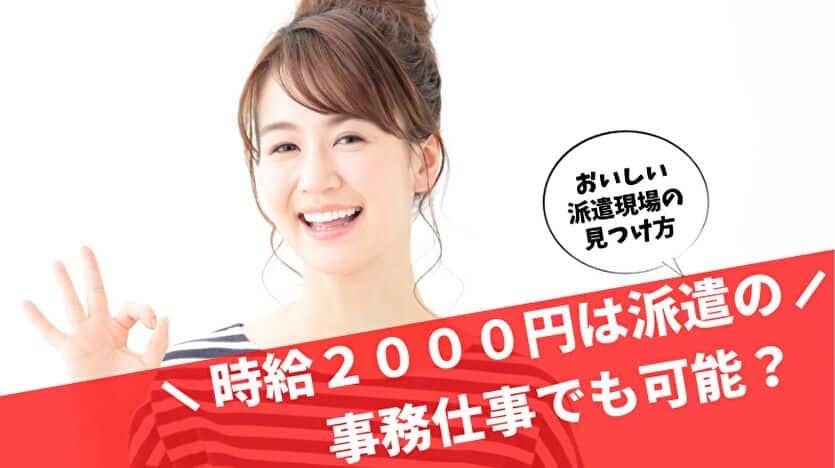 時給2000円は派遣の事務仕事でも可能?