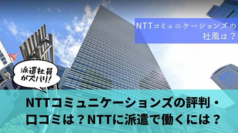 NTTコミュニケーションズの評判・口コミは?NTTに派遣で働くには?